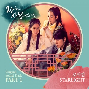 로이킴 - Starlight (MBC 왕은사랑한다 OST Part.1) [REC,MIX,MA] Mixed by 김대성